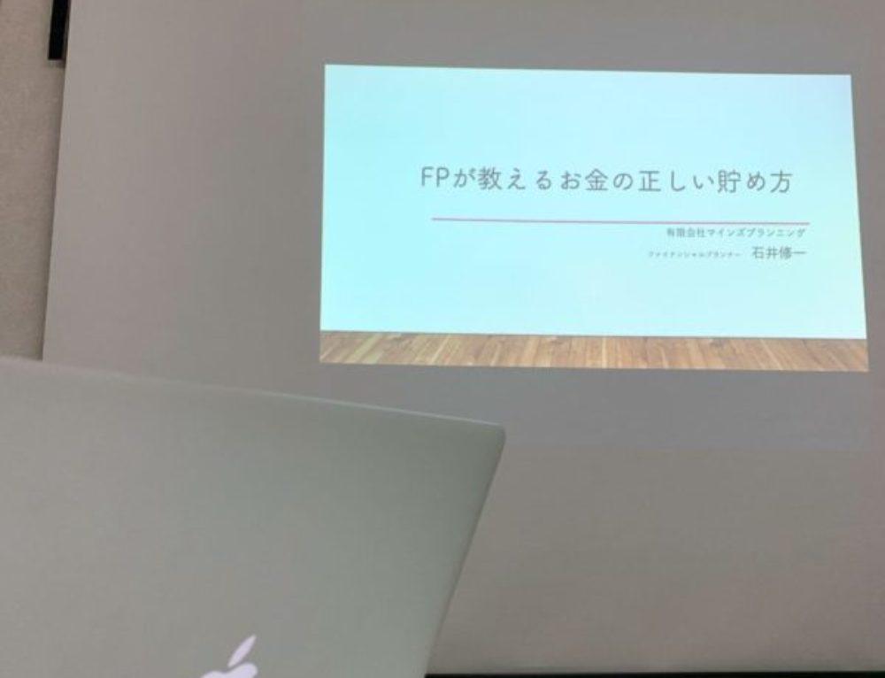 セミナーレポート〜FPが伝える正しいお金の貯め方〜