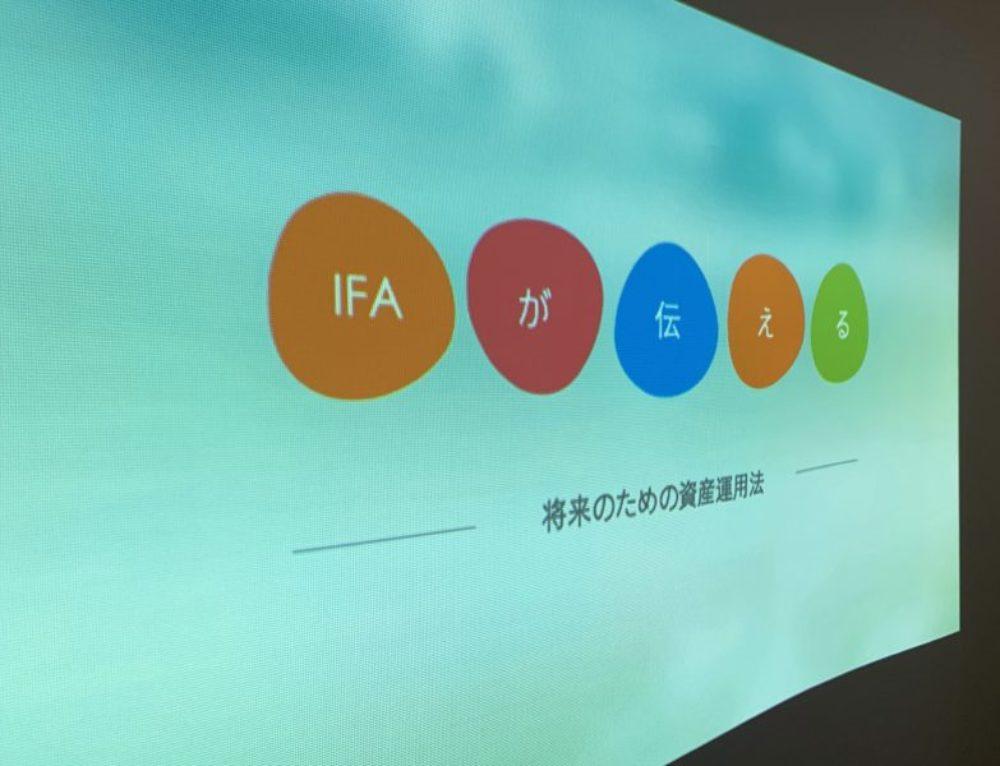 セミナーレポート〜IFAが伝える将来のための資産運用法