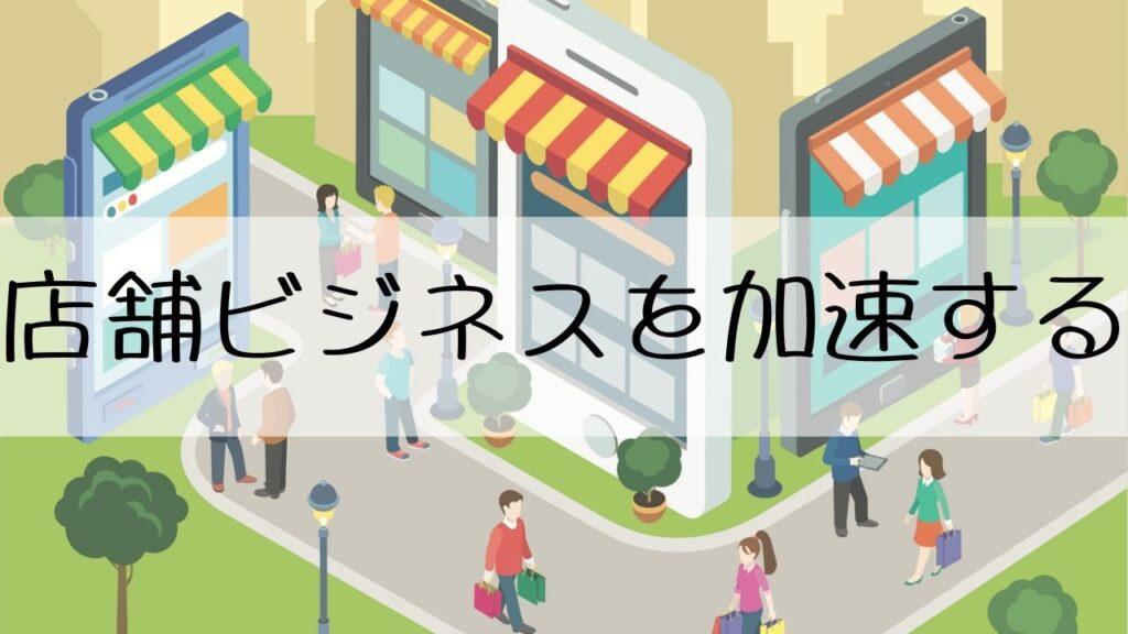 LINE マーケティング 店舗 ビジネス