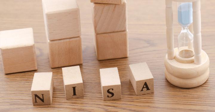新NISA 変更 資産経営 相談